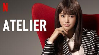 Atelier (2015)